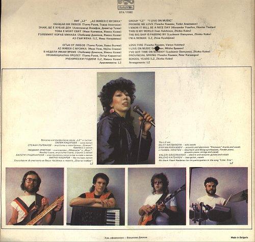 LZ - Аз живея с музика (1987) [Болгария]