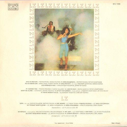 LZ - Бяла въздишка (1983) [Болгария]