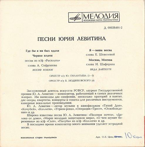Кобзон Иосиф / Вайткуте Вида - Песни Юрия Левитина (1970) [EP Д-00028491-2]