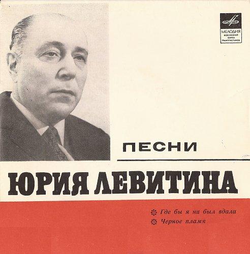 Кобзон Иосиф - Песни Юрия Левитина (1970) [EP Д-00028491]