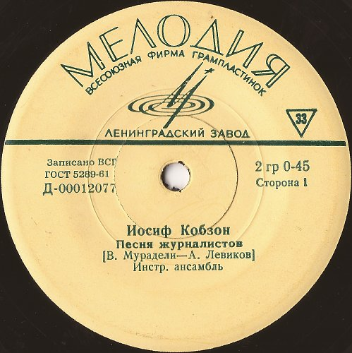 Кобзон Иосиф - Песни Вано Мурадели (1963) [EP Д-00012077-78]