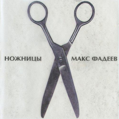 Фадеев Макс - Ножницы (1997)