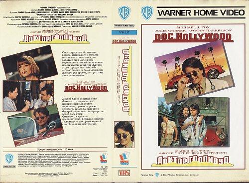 Doc Hollywood / Доктор Голливуд (1991)
