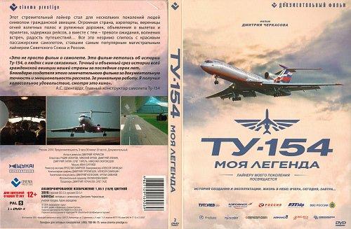 Ту-154. Моя Легенда (2014)
