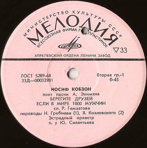 Кобзон Иосиф - Песни А. Экимяна (1973) [EP Д-00033981-2]