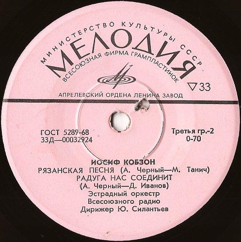 Кобзон Иосиф - 1. Три сердца (1972) [EP Д-00032923-4]