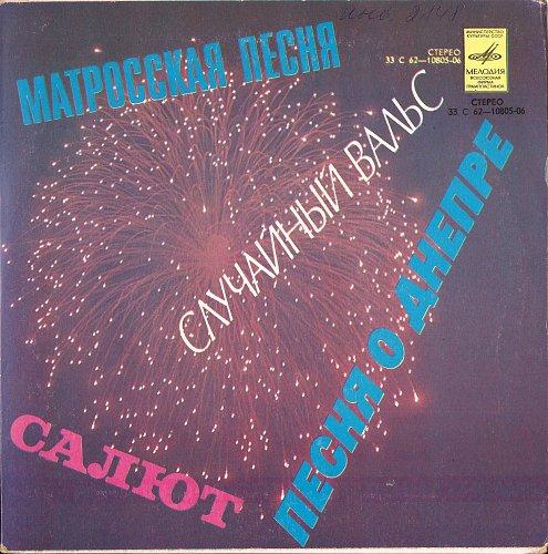 Кобзон Иосиф - Песни на стихи Е. Долматовского (1978) [EP С62-10805-6]