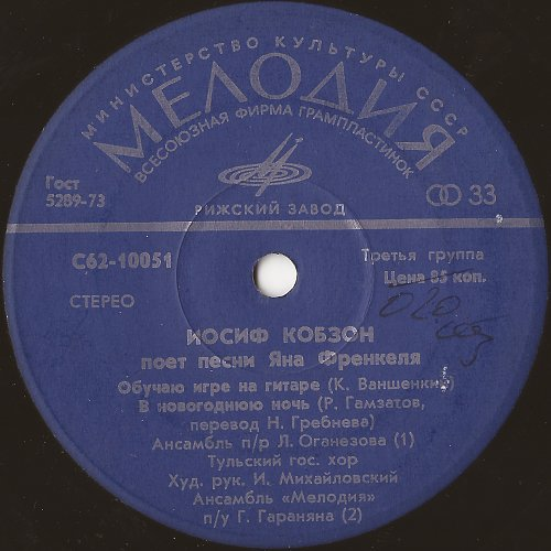 Кобзон Иосиф - Песни Яна Френкеля (1978) [EP С62-10051-2]