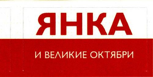 """Янка и Великие Октябри - Выступление в ДК """"Железнодорожник"""" (1989)"""