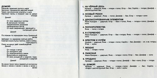 Янка Дягилева - Домой! (1994)
