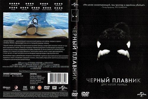 Чёрный плавник / Blackfish (2013)