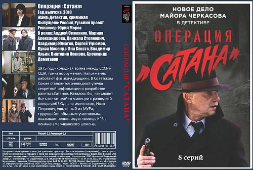 "Операция ""Сатана"" (2018)"