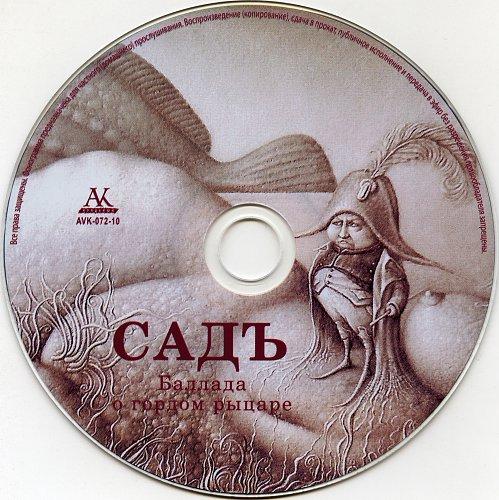 Садъ - Баллада о гордом рыцаре (2011)
