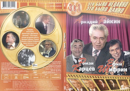 Это было недавно, это было давно. Аркадий Райкин, Роман Карцев, Ефим Шифрин (2007)