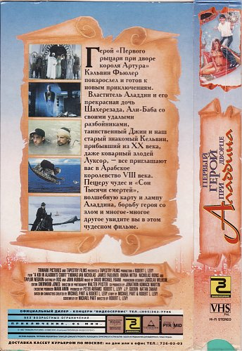 A Kid in Aladdin's Palace / Первый рыцарь при дворе Аладдина / Первый герой при дворце Аладдина 1991