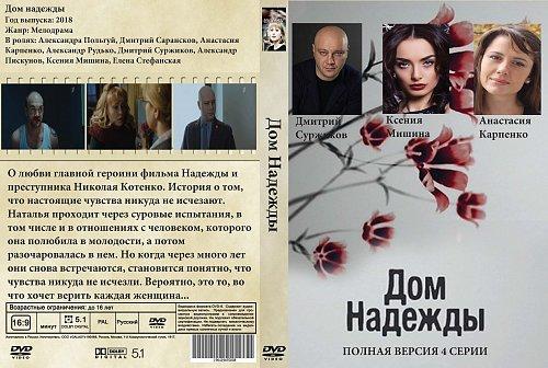 Дом Надежды(2018)
