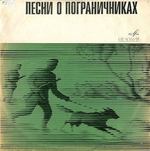 Песни о пограничниках - На страже границ Советской Родины (1970) [10'' Д-27561-2]