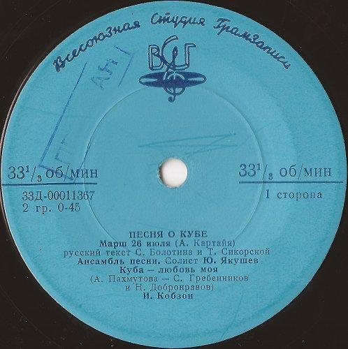 Песни о Кубе (1963) [EP Д-00011367-8]