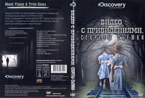 Discovery: Видео с привидениями. Секреты съёмки / Ghost Videos & Trick Shots (2009)