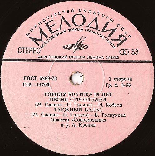 Городу Братску 25 лет (1980) [EP С92-14709-10]