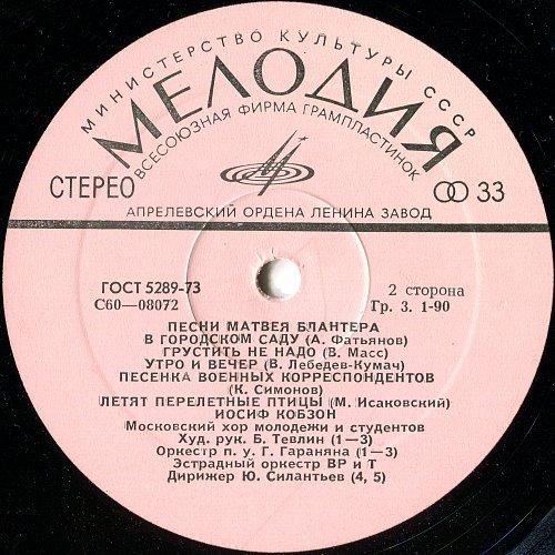 Образцова Елена / Кобзон Иосиф - Песни Матвея Блантера (1976) [LP С60-08071-2]