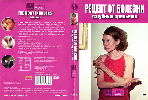 Discovery: Рецепт от болезни. Пагубные привычки / The Body Invaders: Addictions (2000)