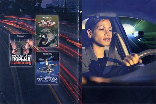 Discovery: Тест на экстремальное вождение / Extreme Driving Quitz (2001)