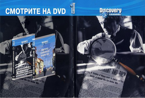 Discovery: Современные Шерлок Холмсы / In the Mind Of Criminal Profilers (2000)