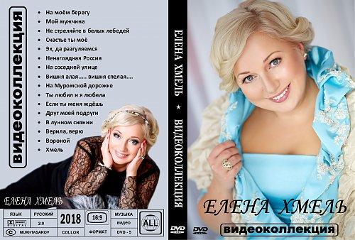 Хмель Елена - Видеоколлекция (2018)