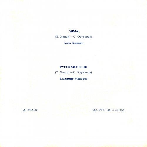 Хомянц Лола / Макаров Владимир (1971) [Flexi ГД 0002331]