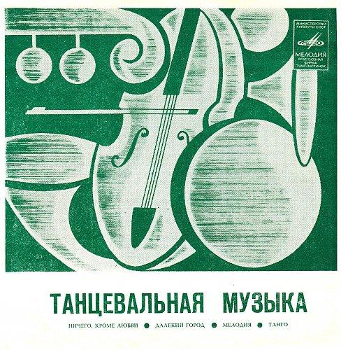 Танцевальная музыка - 1. Ничего, кроме любви (1973) [Flexi ГД-0003427-8]