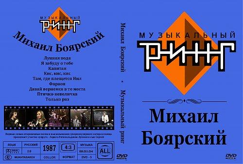 Боярский Михаил - Музыкальный ринг (1987)