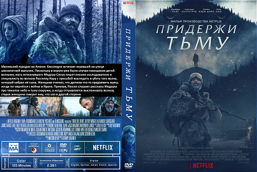 Придержи тьму / Hold The Dark(2018)