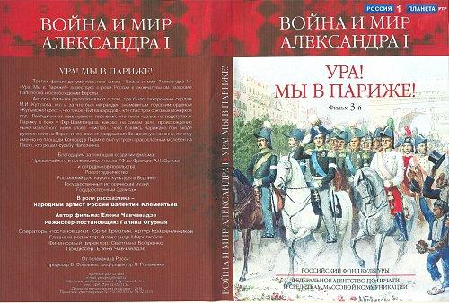Война и мир Александра I (2012 - 2014)