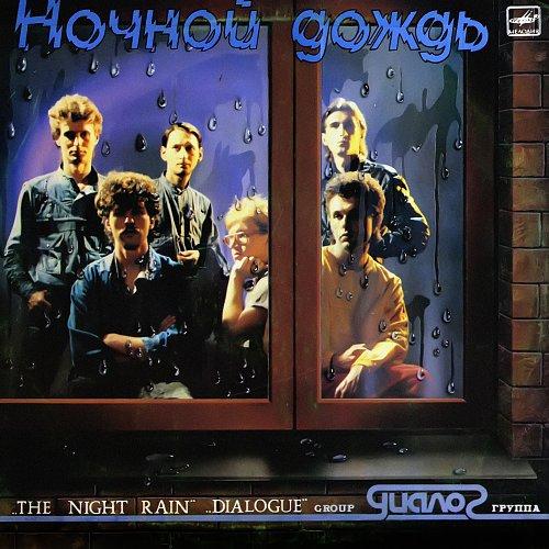 Диалог, группа - Ночной дождь (1987) [LP C60 24869 004]