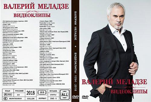 Меладзе Валерий - Видеоклипы (2018)