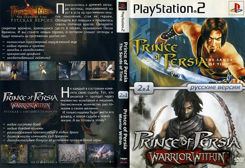 [2 in 1] Prince of Persia: The Sands of Time / Warrior Within