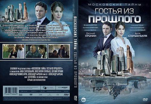Московские тайны. Гостья из прошлого - 2018