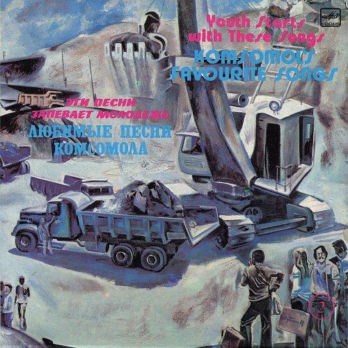 Эти песни запевает молодежь - Любимые песни комсомола (2) (1985) [LP С60 22299 001]