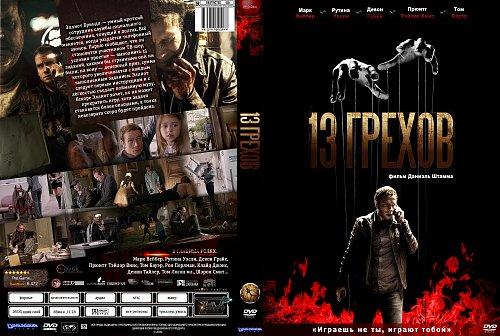 13 грехов / 13 Sins (2013)
