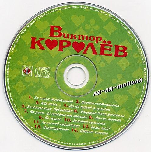Королев Виктор - Ля-ля-тополя (2004)
