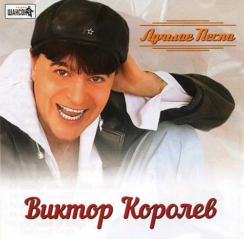 Королев Виктор - Лучшие песни (2016)