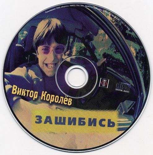 Королев Виктор - Зашибись (2003)