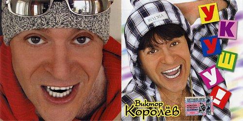 Королев Виктор - Укушу (2003)