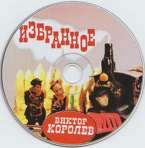 Королёв Виктор - Избранное (1999)
