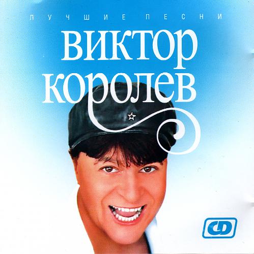 Королев Виктор - Лучшие песни (2014)