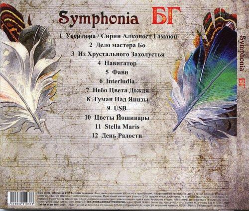 Аквариум - Symphonia БГ (2017)