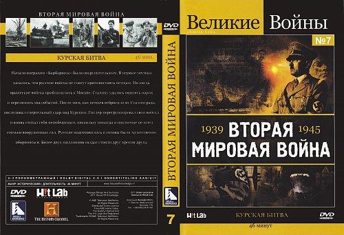 Великие войны. Вторая мировая война 1939-1945. Курская Битва / Hell's Battlefield: Kursk (2002)