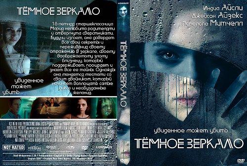 Тёмное зеркало / Look Away(2018)