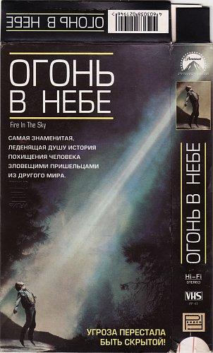 Fire in the Sky / Огонь в небе (1993)